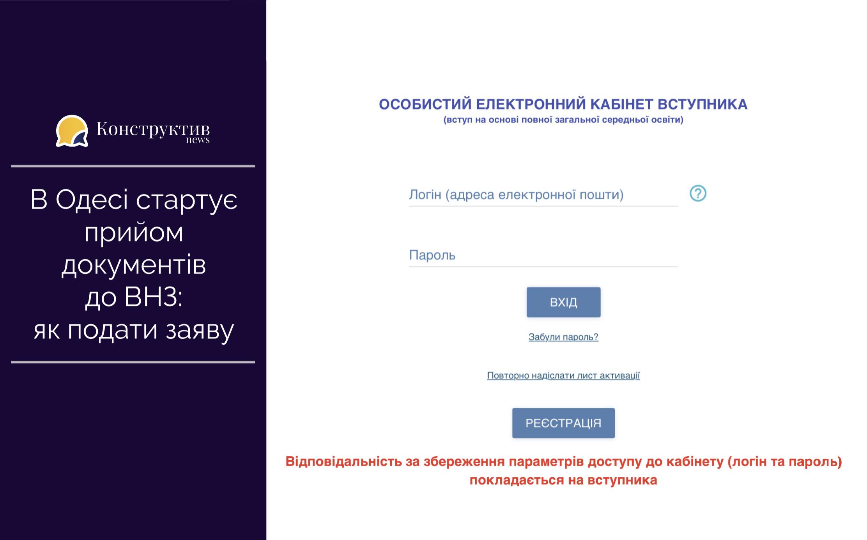 В Одесі стартує прийом документів до ВНЗ: як подати заяву