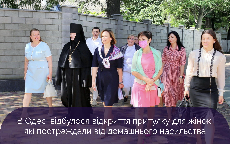 В Одесі відбулося відкриття притулку для жінок, які постраждали від домашнього насильства