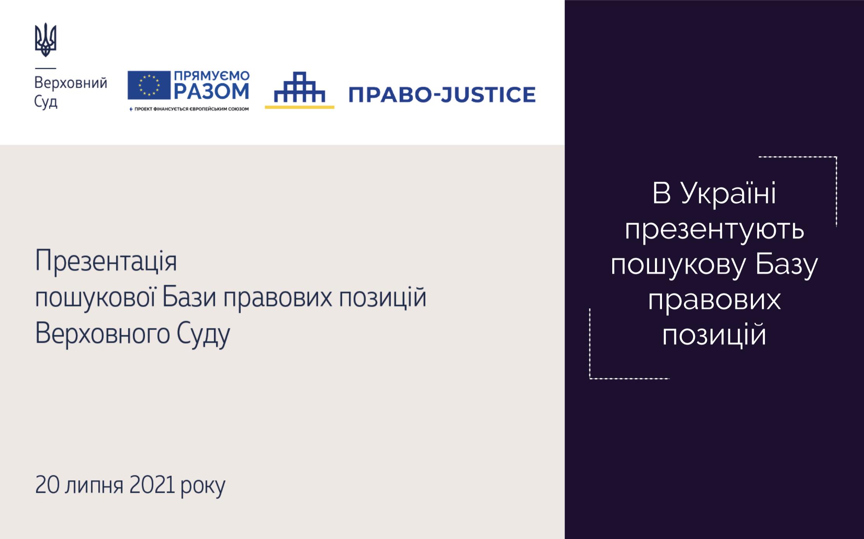 Верховний Суд створив пошукову Базу правових позицій