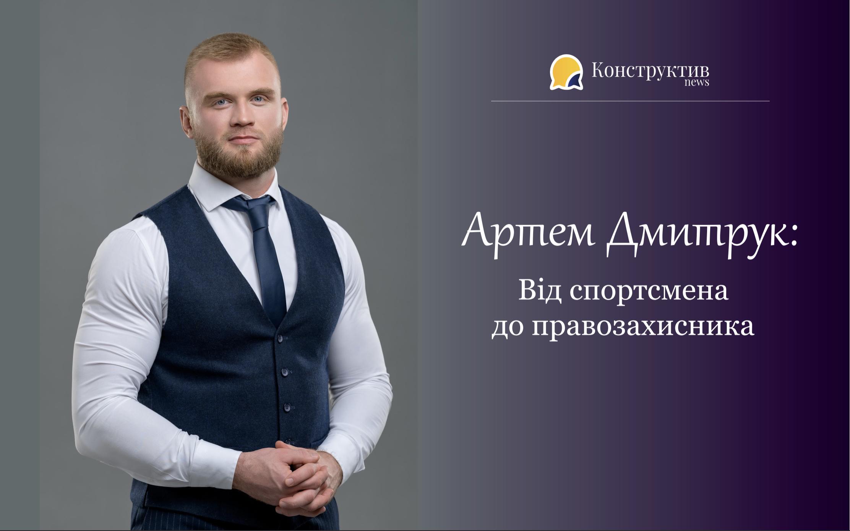 Артем Дмитрук: Від спортсмена до правозахисника