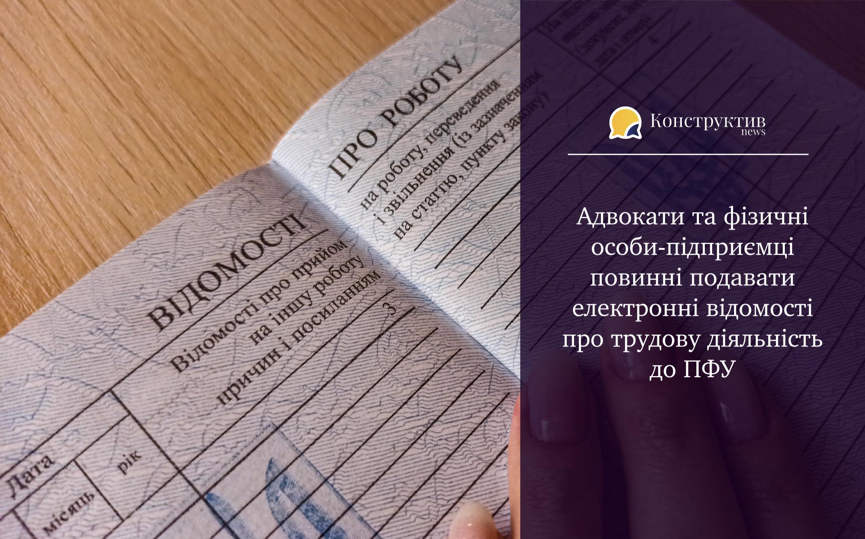 Адвокати та фізичні особи-підприємці повинні подавати електронні відомості про трудову діяльність до ПФУ