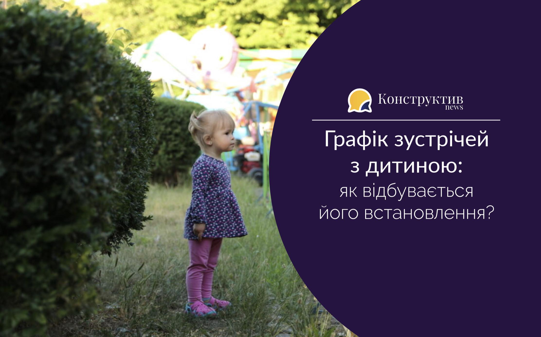 Графік зустрічей з дитиною: як відбувається його встановлення?