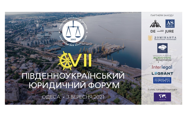 В Одесі відбудеться VII Південноукраїнський юридичний форум