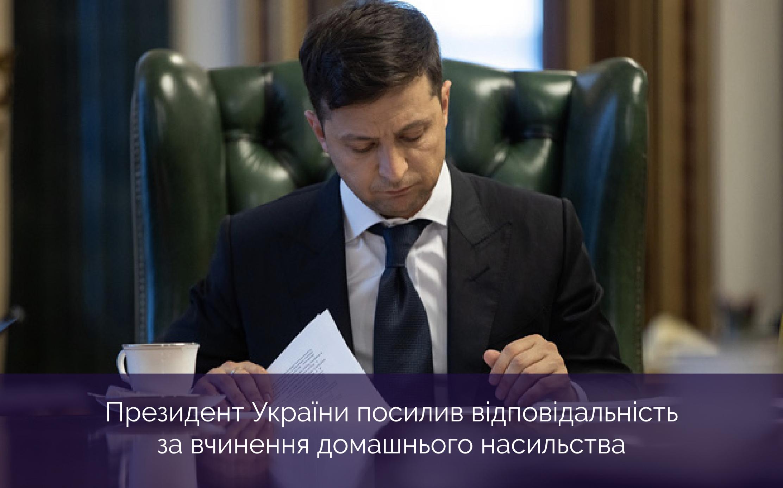 Президент України посилив відповідальність за вчинення домашнього насильства