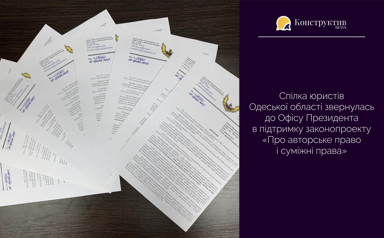 Спілка юристів Одеської області звернулась до Офісу Президента в підтримку законопроекту «Про авторське право і суміжні права»