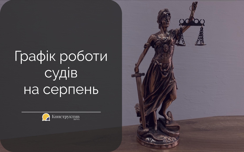 Графік роботи одеських судів на серпень