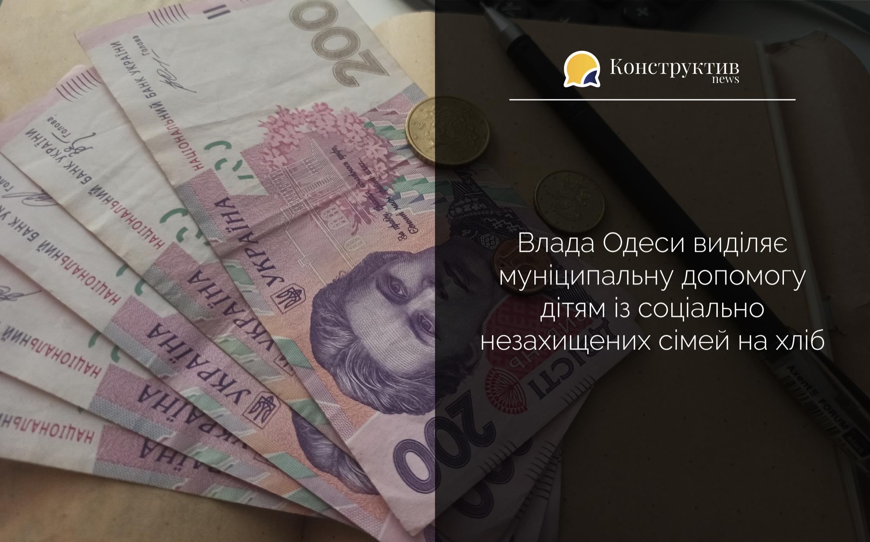 Влада Одеси виділяє муніципальну допомогу дітям із соціально незахищених сімей на хліб