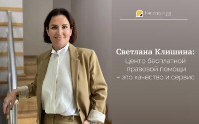 Світлана Клішина: Центр безоплатної правової допомоги - це якість і сервіс