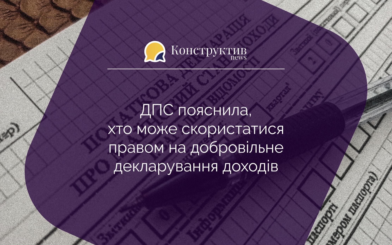 Державна податкова служба пояснила, хто може скористатися одноразовим декларуванням доходів