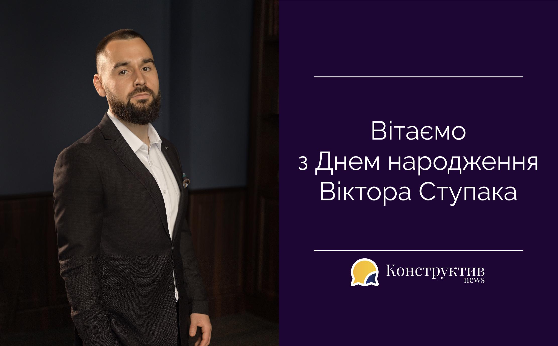 Вітаємо з Днем народження Віктора Ступака!