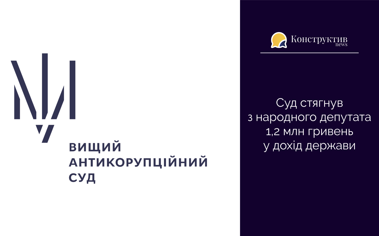 Суд стягнув з народного депутата 1,2 млн гривень у дохід держави