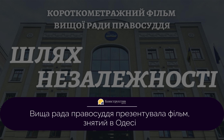 Вища рада правосуддя презентувала фільм, знятий в Одесі