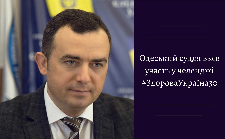 Одеський суддя взяв участь у челенджі #ЗдороваУкраїна30