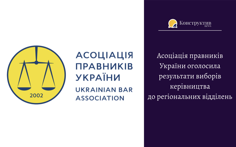 Асоціація правників України оголосила результати виборів керівництва до регіональних відділень