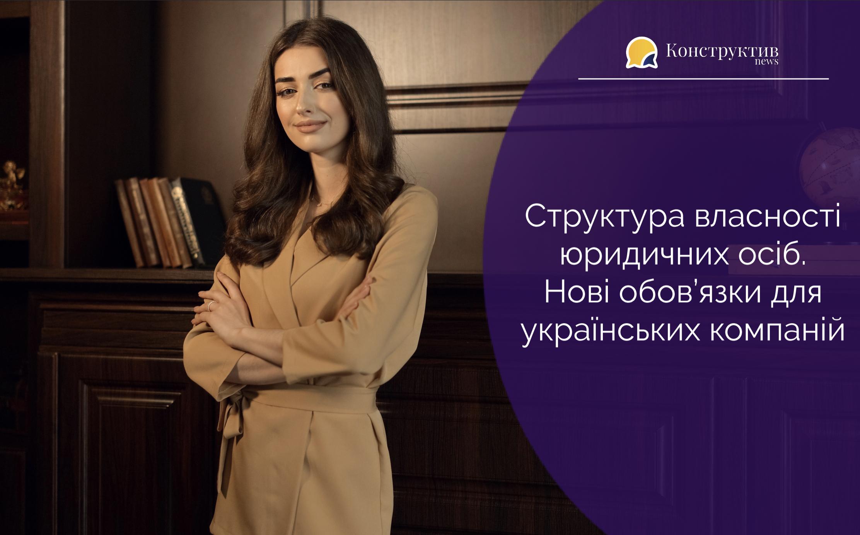 Структура власності юридичних осіб. Нові обов'язки для українських компаній
