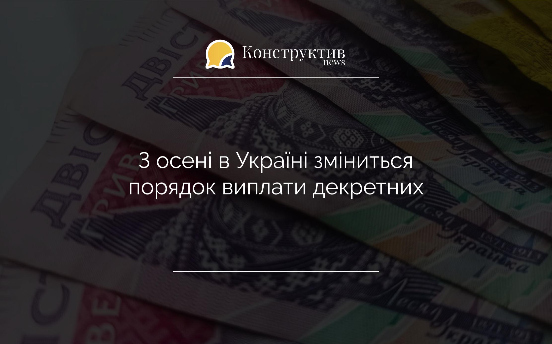 З осені в Україні зміниться порядок виплати декретних