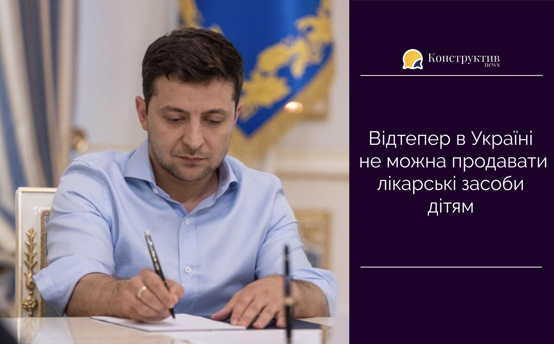 В Україні більше не можна продавати лікарські засоби дітям