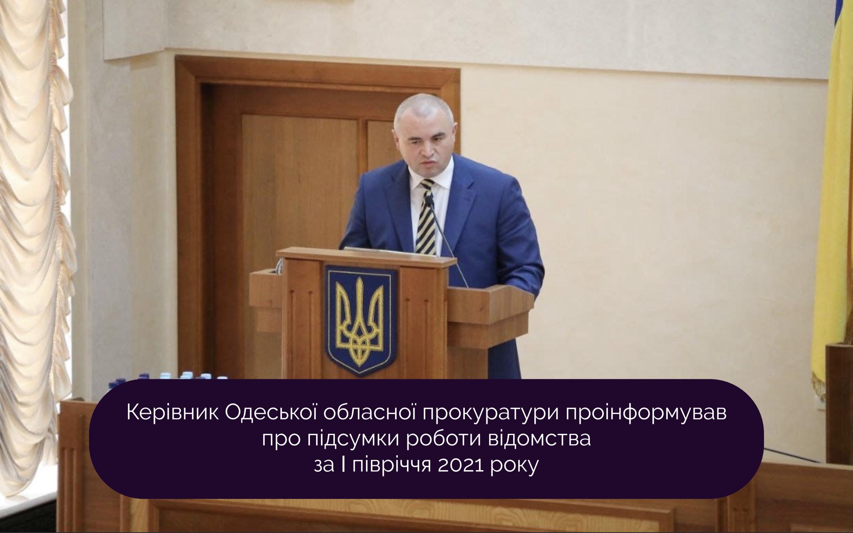 Керівник Одеської обласної прокуратури проінформував про підсумки роботи відомства за І півріччя 2021 року