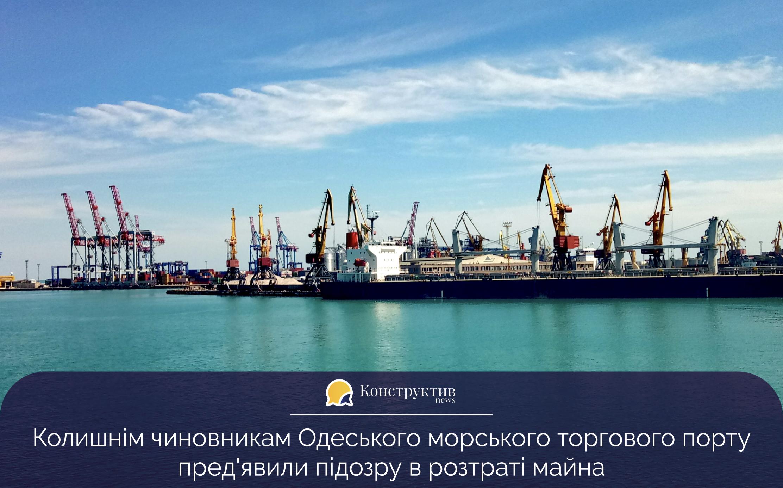 Колишнім чиновникам Одеського морського торгового порту пред'явили підозру в розтраті майна