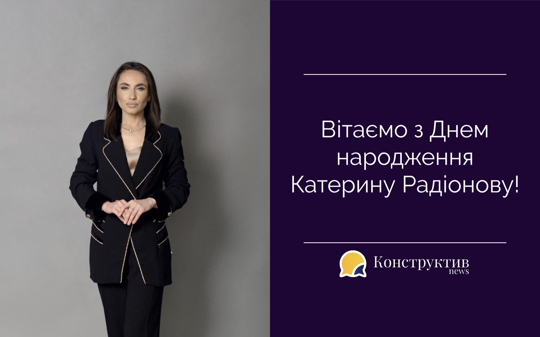 Вітаємо з Днем народження Катерину Радіонову!