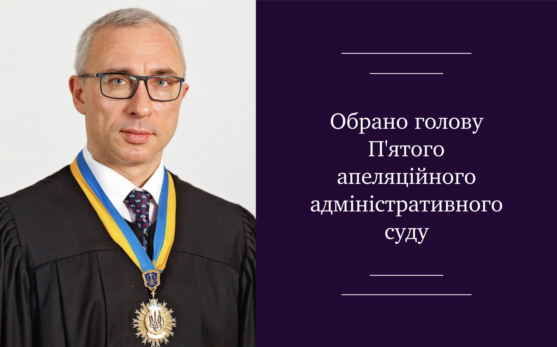 Обрано голову П'ятого апеляційного адміністративного суду