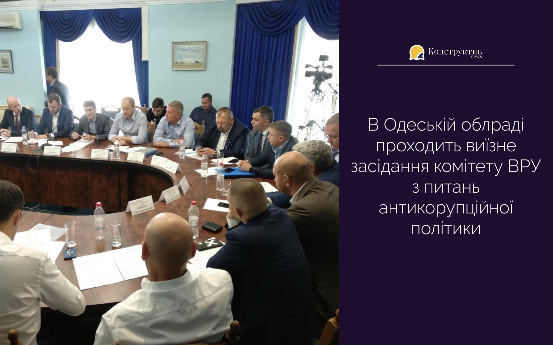 В Одеській облраді проходить виїзне засідання комітету ВРУ з питань антикорупційної політики