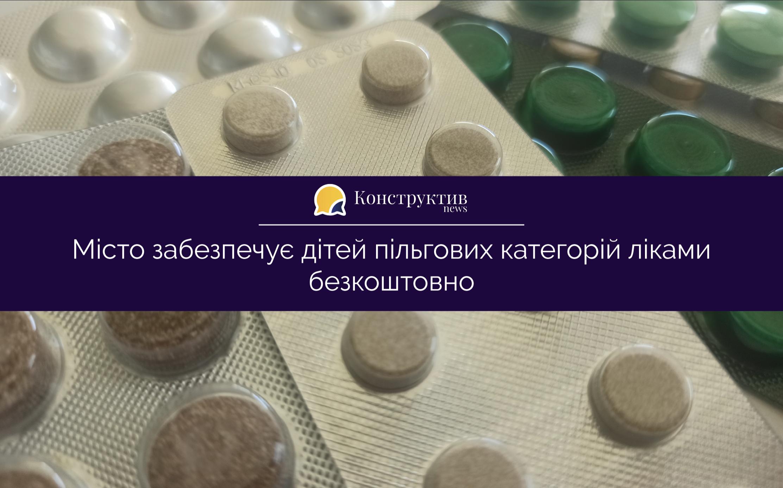 Місто забезпечує дітей пільгових категорій ліками безкоштовно