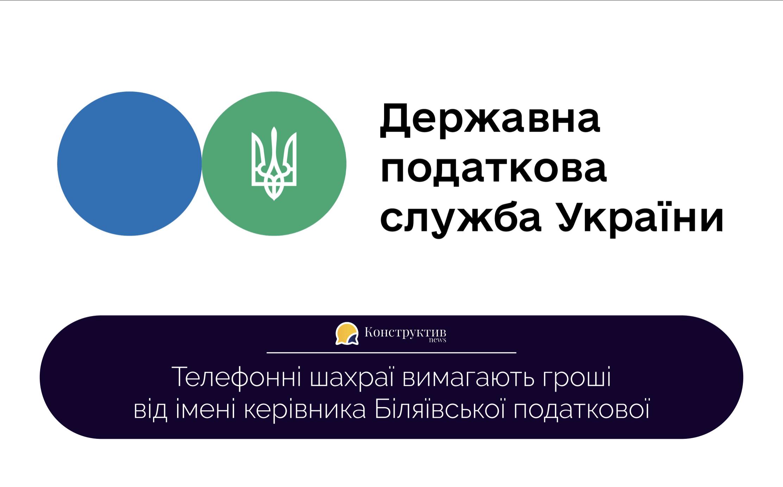 Телефонні шахраї вимагають гроші від імені керівника Біляївської податкової