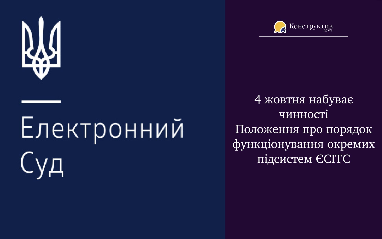 4 жовтня набуває чинності Положення про порядок функціонування окремих підсистем ЄСІТС
