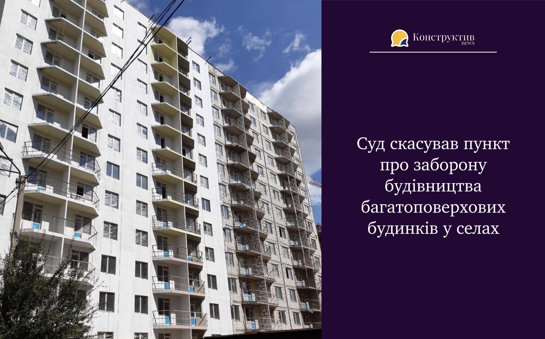 Суд скасував пункт про заборону будівництва багатоповерхових будинків у селах