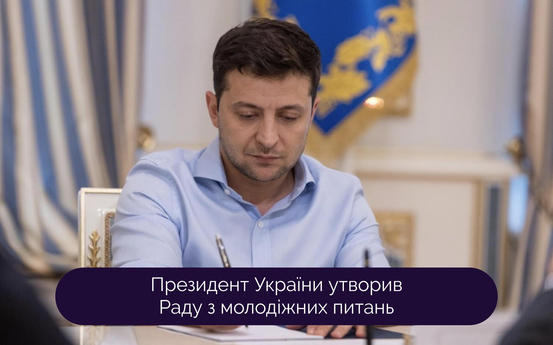 Президент України утворив Раду з молодіжних питань