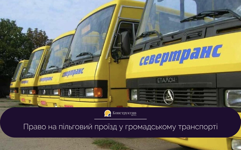Право на пільговий проїзд у громадському транспорті