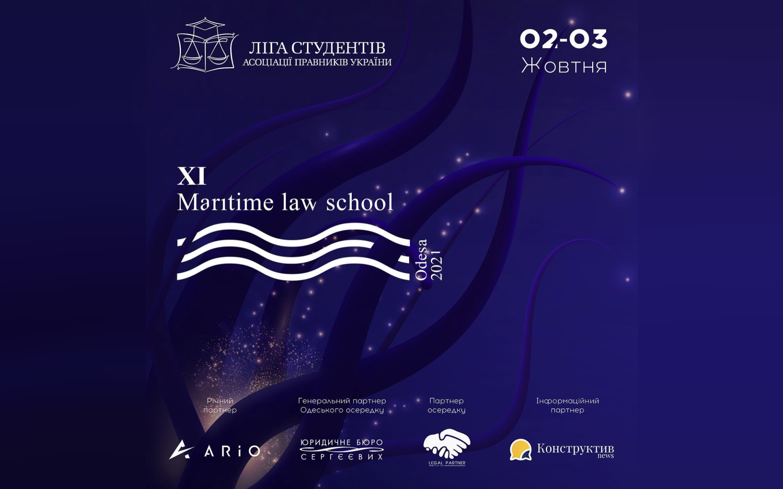 2-3 жовтня відбудеться ХІ Maritime law school