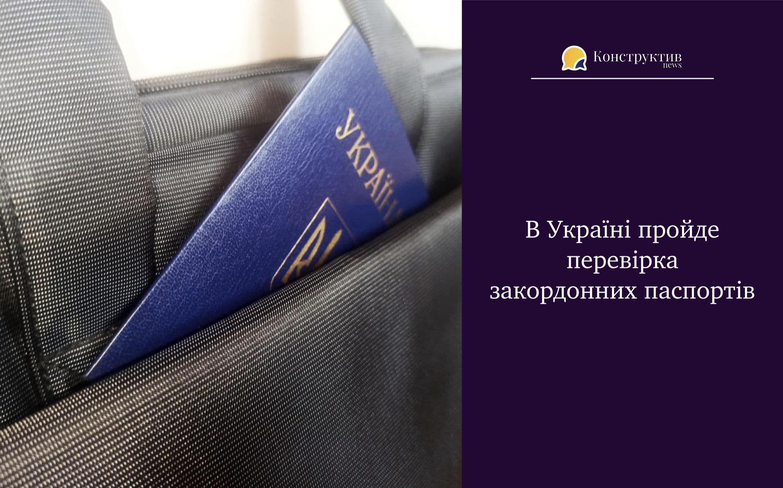 В Україні пройде перевірка закордонних паспортів