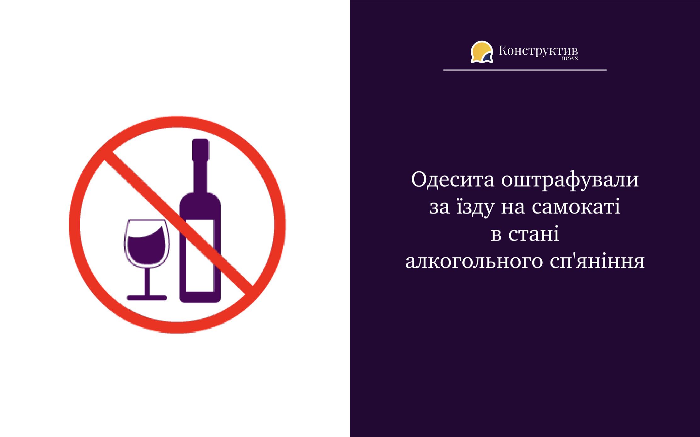 Одесита оштрафували за їзду на самокаті в стані алкогольного сп'яніння