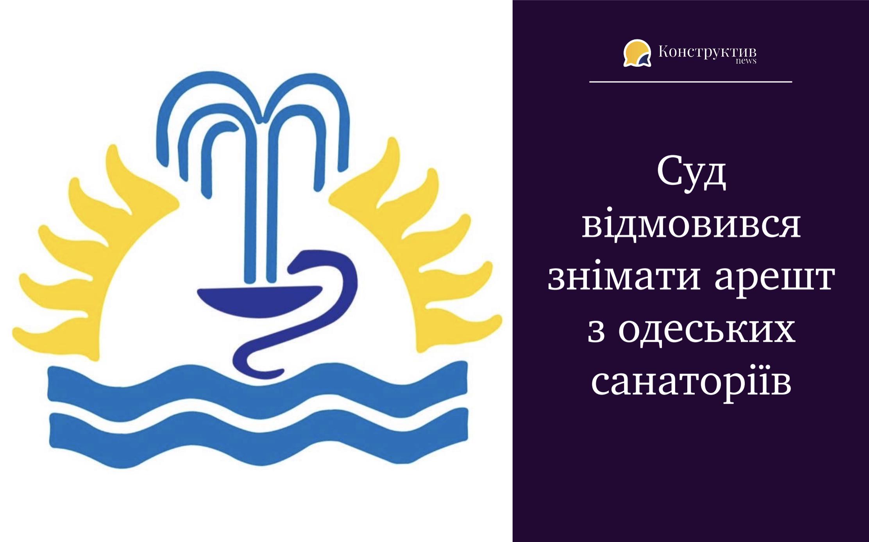 Суд відмовився знімати арешт з одеських санаторіїв