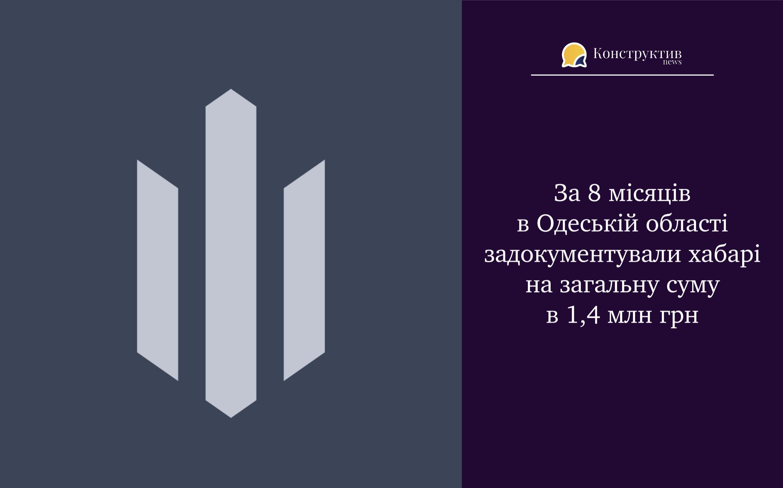 За 8 місяців в Одеській області задокументували хабарі на загальну суму в 1,4 млн грн