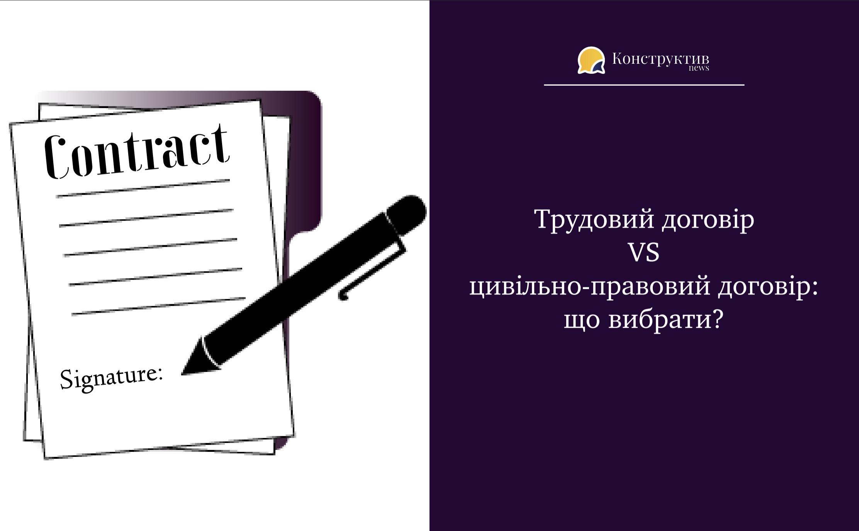 Трудовий договір VS цивільно-правовий договір: що вибрати?