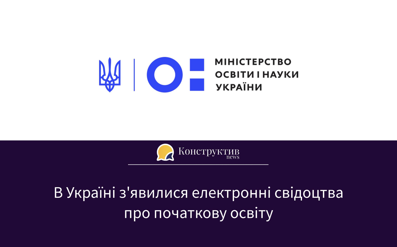 В Україні з'явилися електронні свідоцтва про початкову освіту