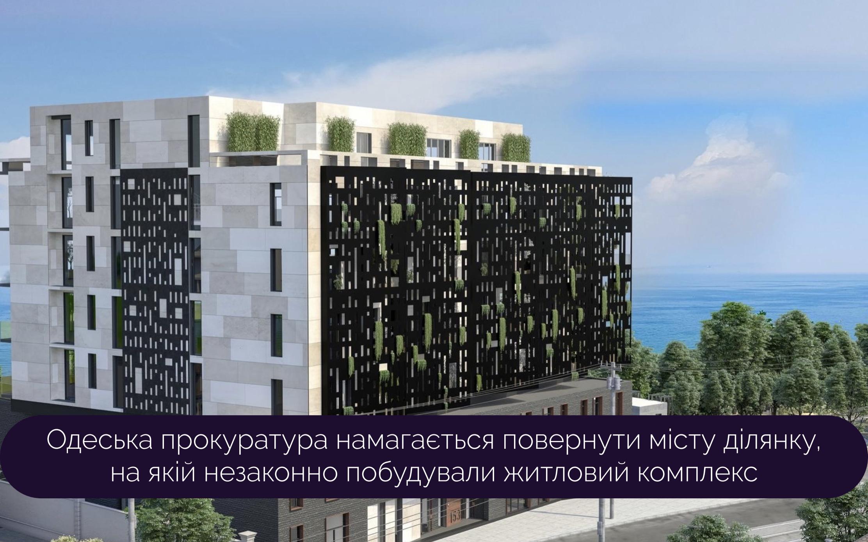 Одеська прокуратура намагається повернути місту ділянку на якій незаконно побудували житловий комплекс