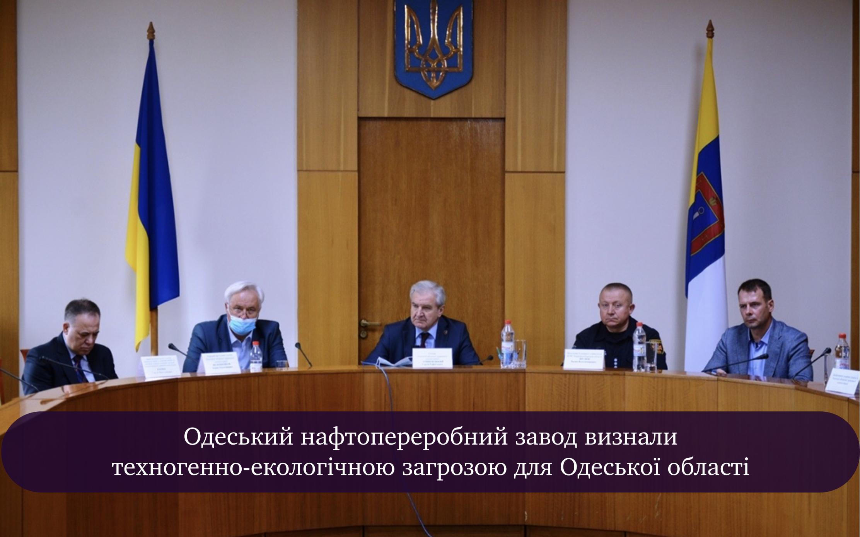 Одеський нафтопереробний завод визнали техногенно-екологічною загрозою для Одеської області