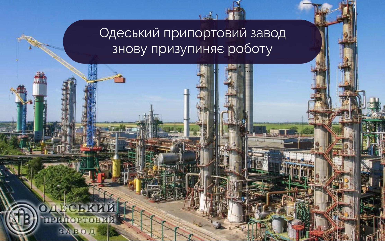 Одеський припортовий завод знову призупиняє роботу