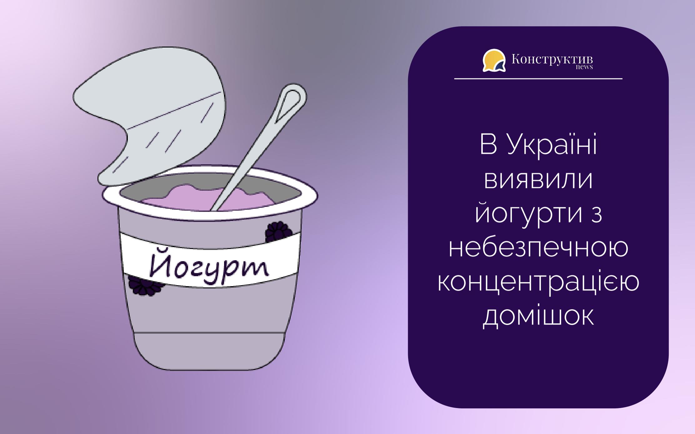 В Україні виявили йогурти з небезпечною концентрацією домішок