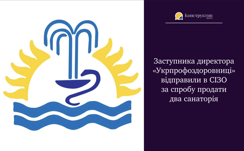 Заступника директора «Укрпрофоздоровниці» відправили в СІЗО за спробу продати два санаторія