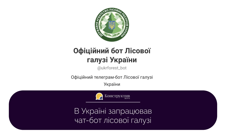 В Україні запрацював чат-бот лісової галузі
