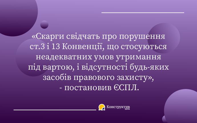 Європейський суд визнав умови утримання Вадима Чорного нелюдськими: родичі одеського бізнесмена отримають компенсацію