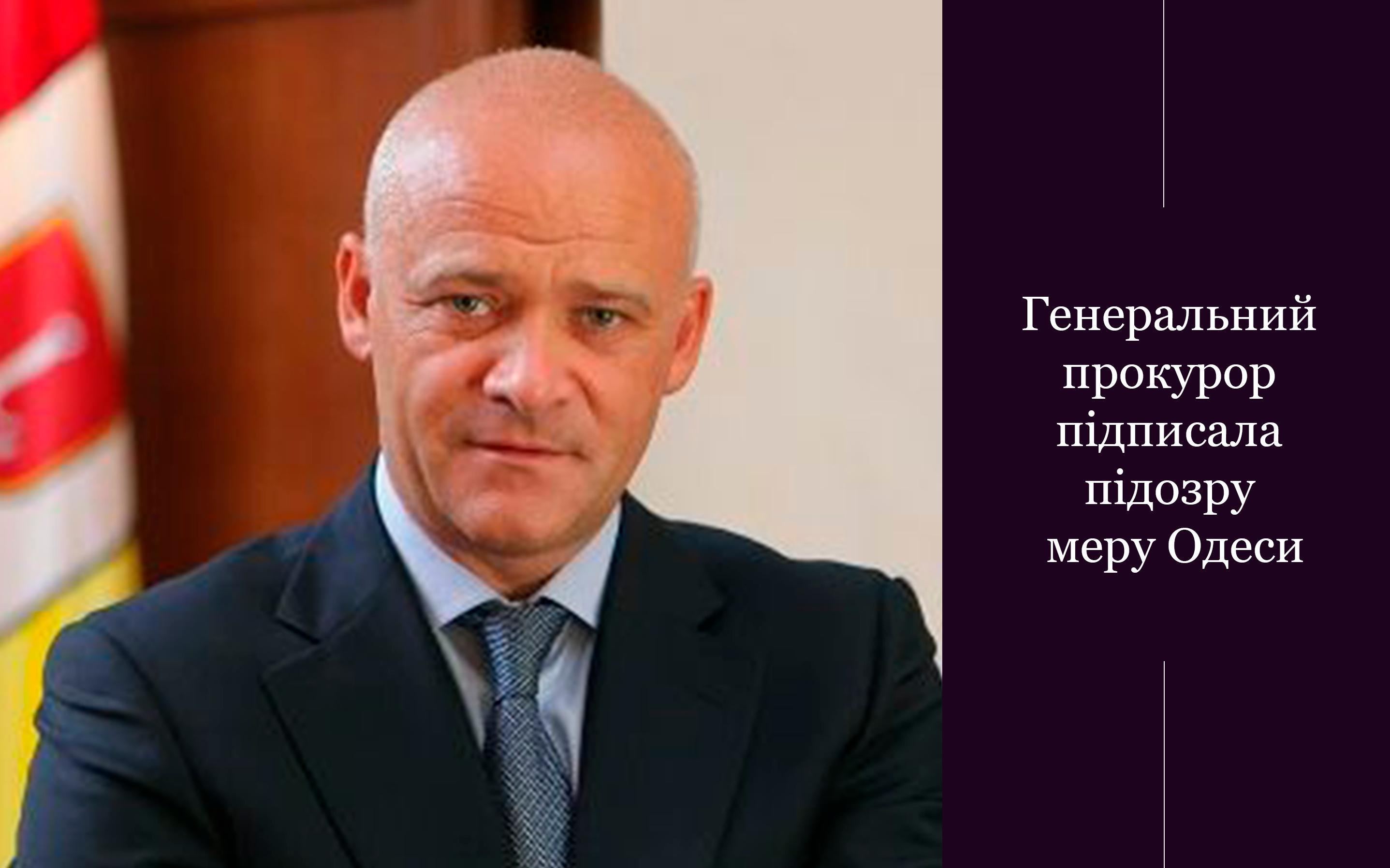 Генеральний прокурор підписала підозру меру Одеси