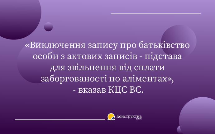 КЦС ВС вказав на ще одну підставу для звільнення від сплати заборгованості по аліментах