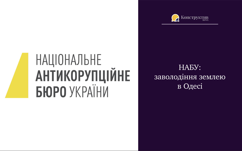 НАБУ: Заволодіння землею в Одесі