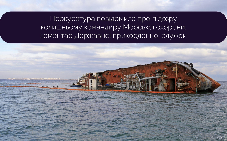 Одеська прокуратура повідомила про підозру колишньому командиру Морської охорони: коментар Державної прикордонної служби